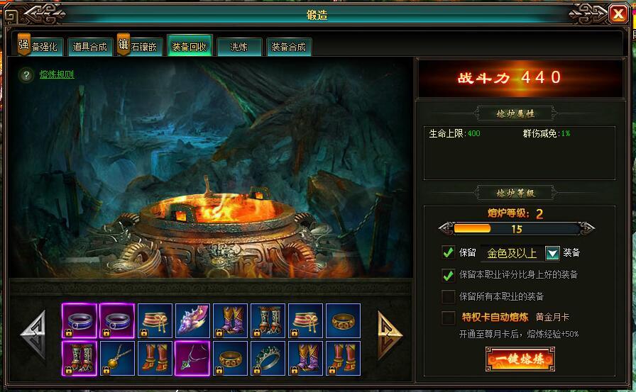 九阴九阳网页游戏装备回收界面