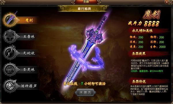 仙姬醉剑公益服圣器