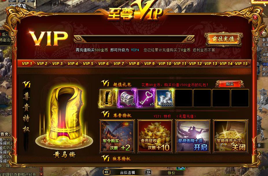 群雄霸业变态版VIP1