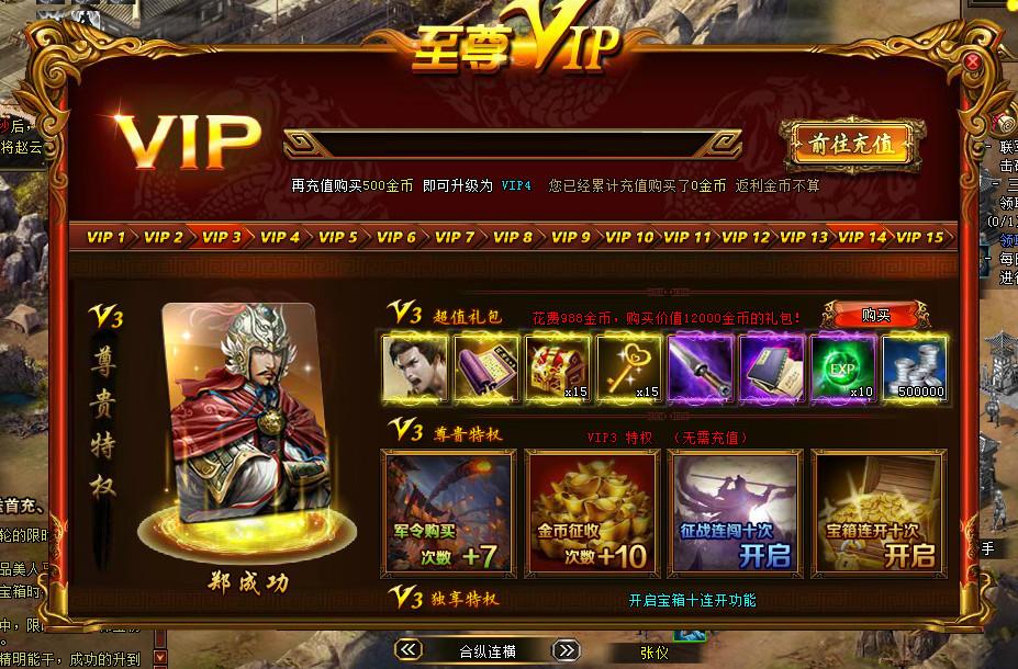 群雄霸业变态版VIP3