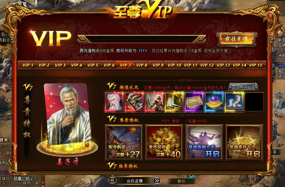 群雄霸业变态版VIP7