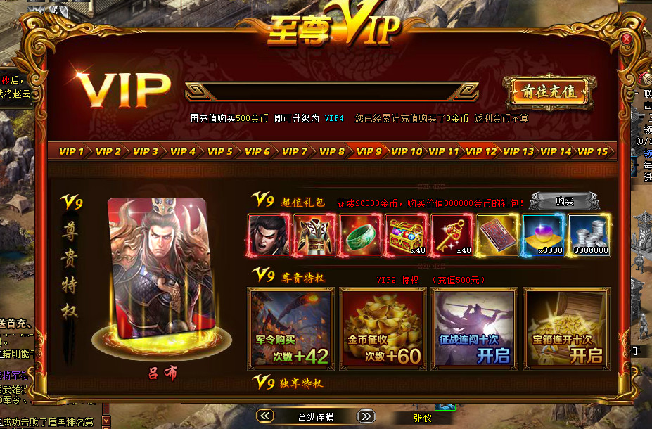 群雄霸业变态版VIP9