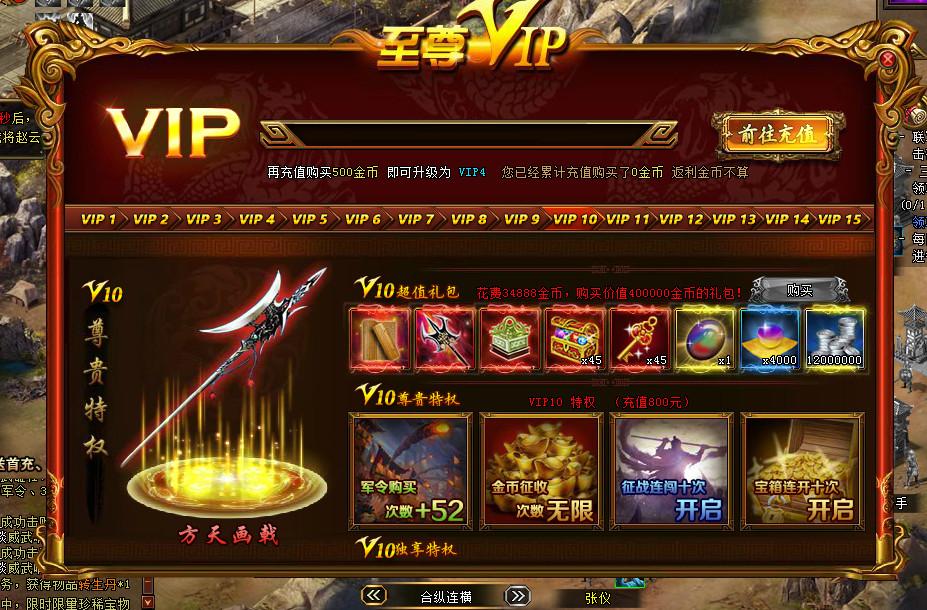 群雄霸业变态版VIP10
