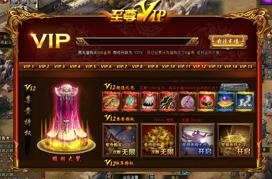 群雄霸业变态版VIP12