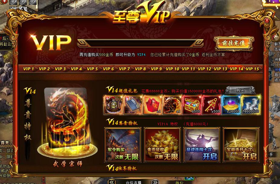 群雄霸业变态版VIP13