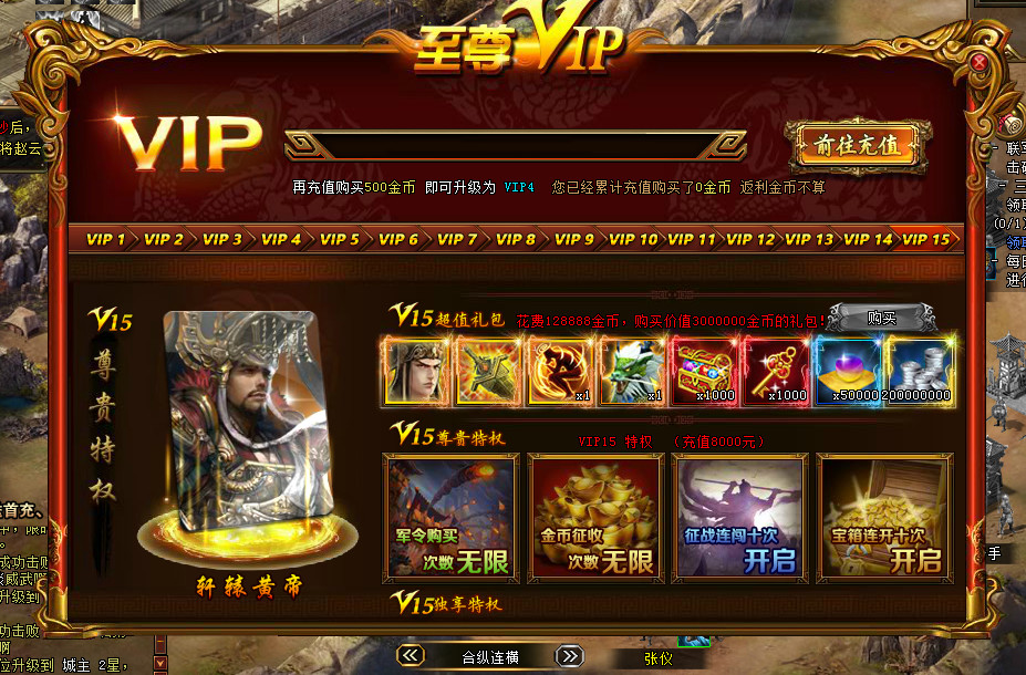 群雄霸业变态版VIP15