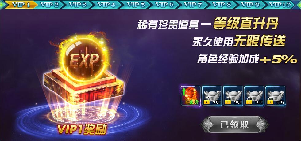 绝世修仙│绝世仙王变态版VIP1奖励道具