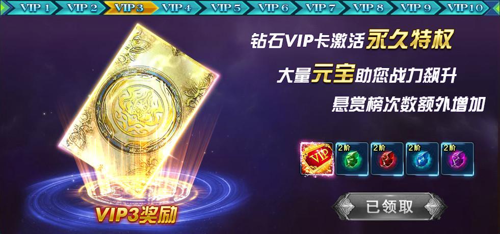 绝世修仙│绝世仙王变态版VIP3奖励道具