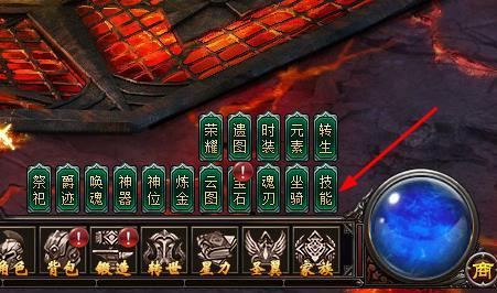 幻城网页游戏打开技能界面