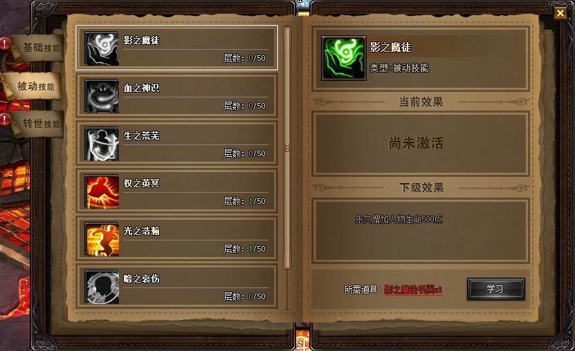 幻城网页游戏被动技能
