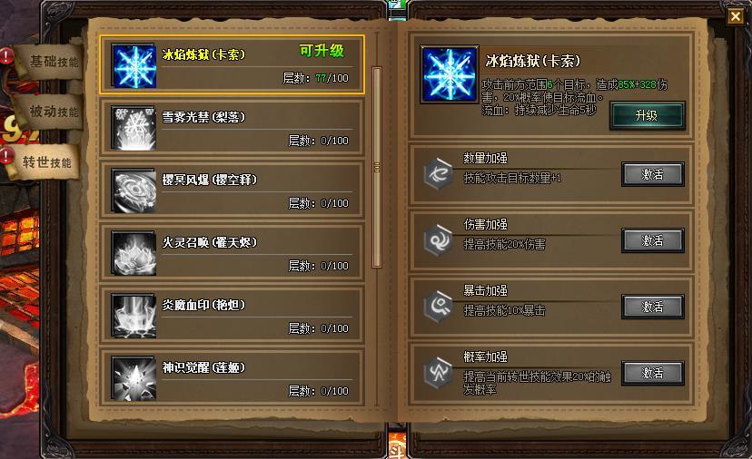 幻城网页游戏转世技能