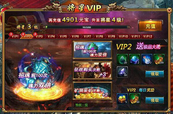 剑客下山网页游戏VIP1特权