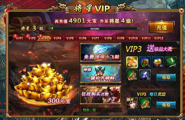 剑客下山网页游戏VIP3特权