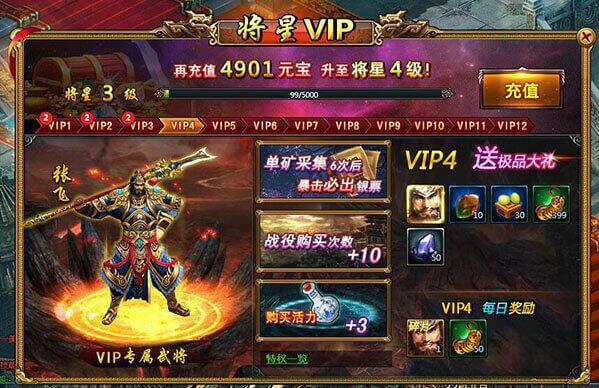 剑客下山网页游戏VIP4特权