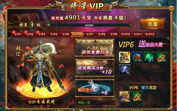 剑客下山网页游戏VIP6特权