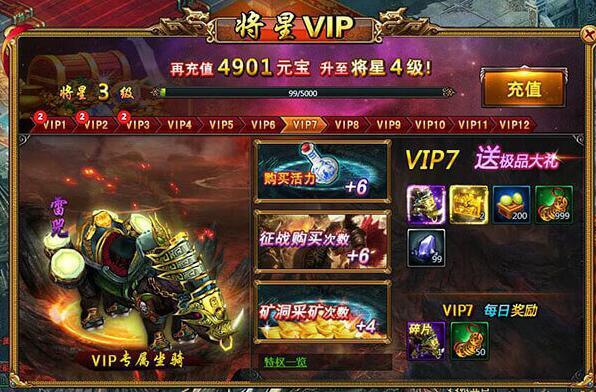 剑客下山网页游戏VIP7特权