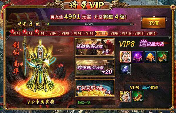 剑客下山网页游戏VIP8特权