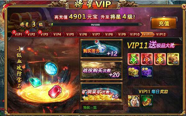 剑客下山网页游戏VIP11特权