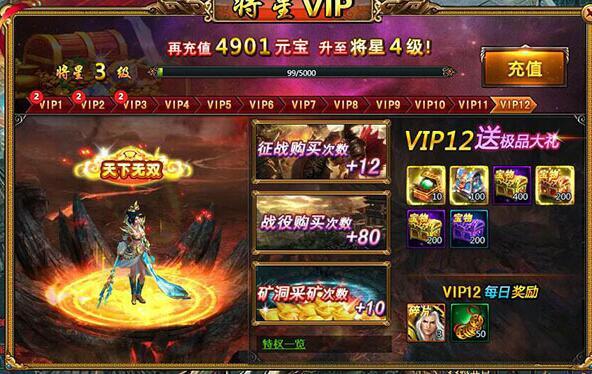 剑客下山网页游戏VIP12特权