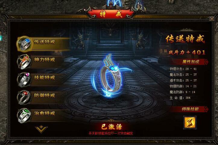 百战皇城bt特戒系统传送神戒
