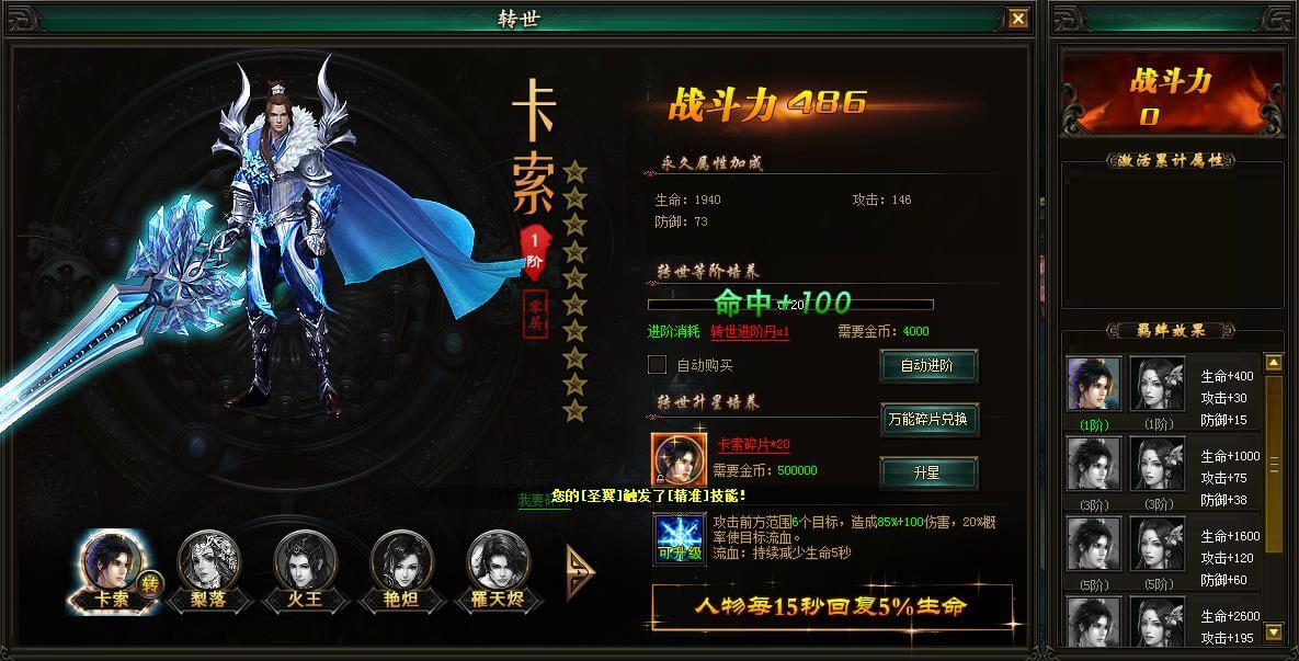 幻城网页游戏转世卡索