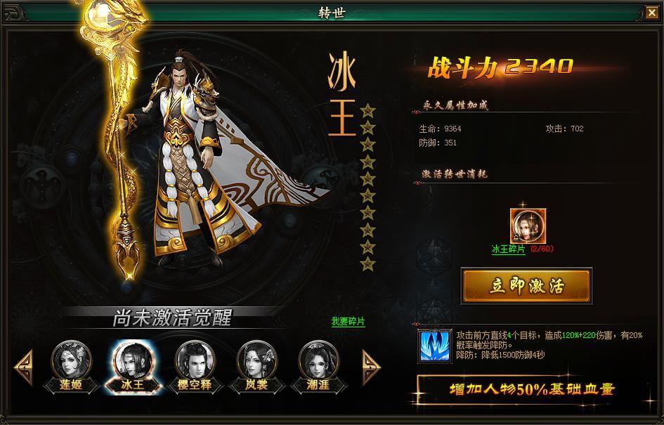 幻城网页游戏转世冰王