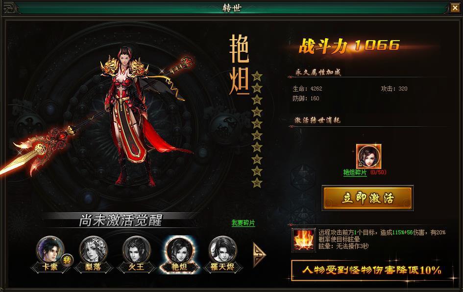 幻城网页游戏转世艳炟