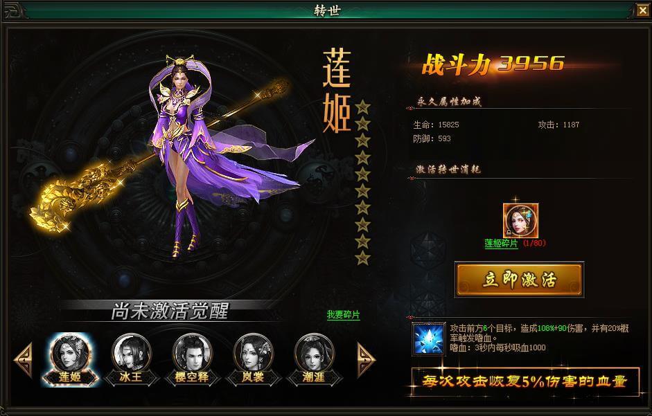 幻城网页游戏转世莲姬