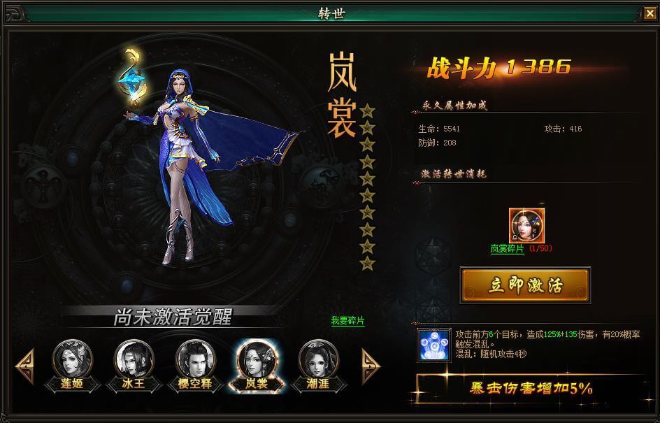 幻城网页游戏转世岚裳