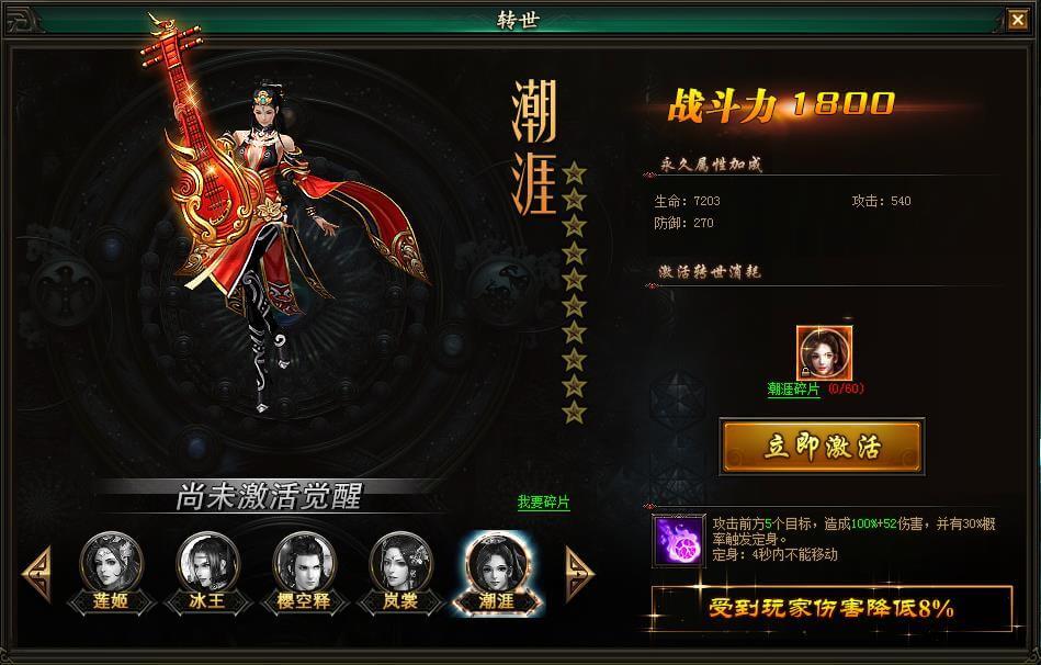 幻城网页游戏转世潮涯