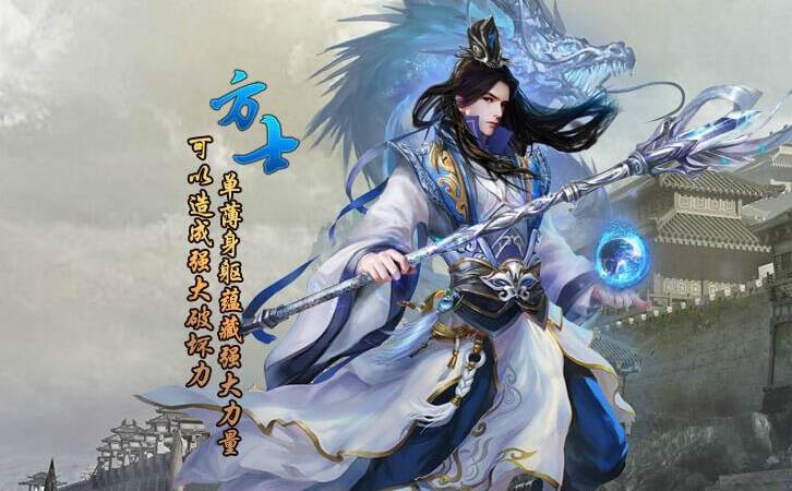 剑客下山bt方士(男)