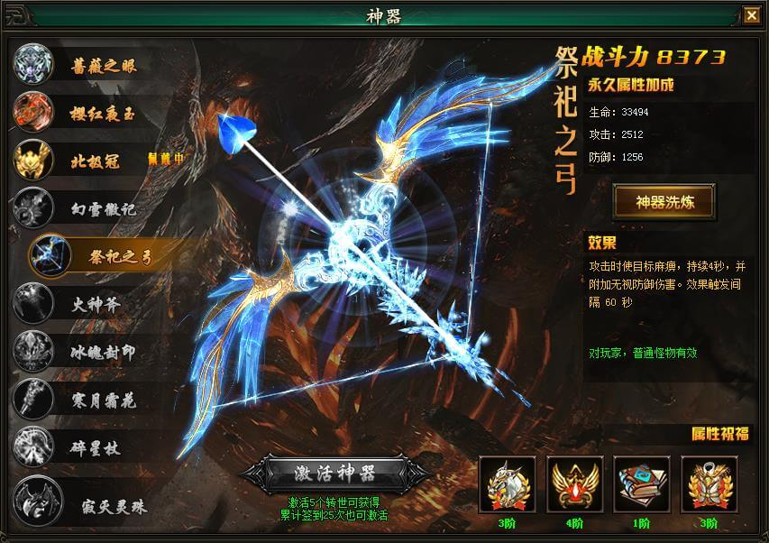 幻城神器祭祀之弓
