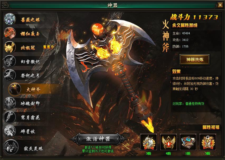 幻城神器火神斧