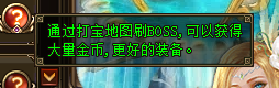 恶魔之城BT世界boss详情