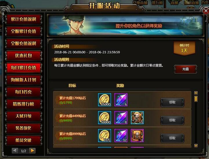 海贼王中文BT-开服活动-每日累计充值时限三天