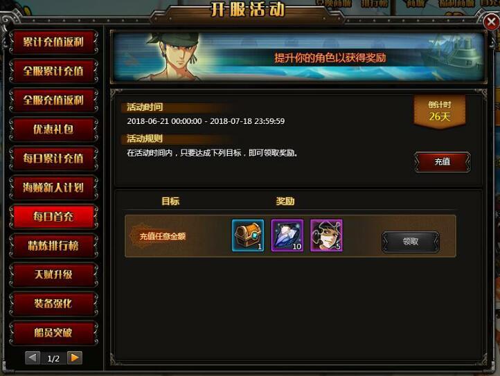 海贼王中文BT-开服活动-每日首充持续一个月