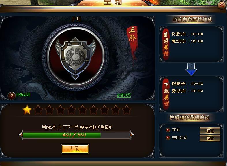 皇城战BT版宝物护盾介绍