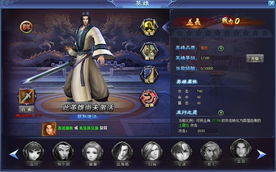 秦时明月网页游戏英雄玩法