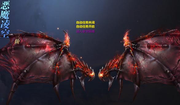 人鱼传说公益服神翼恶魔凌空