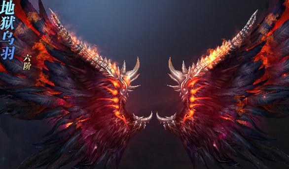 人鱼传说公益服神翼地狱乌羽
