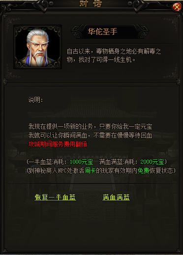 赤月传说2BT华佗圣手对话界面