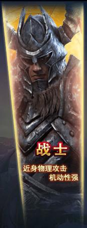 暴风王座变态版战士职业