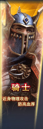 暴风王座变态版骑士职业