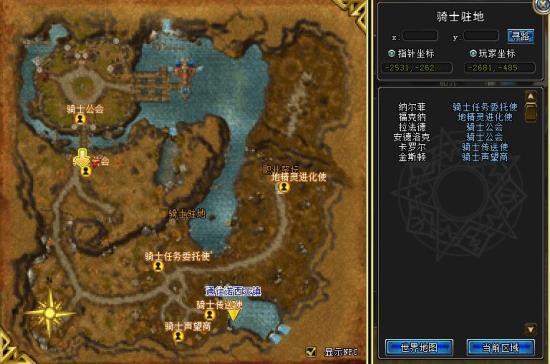 魔灵幻想地图