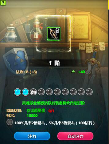刀剑圣域BT服 装备升级界面