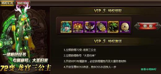 大闹天宫2BT VIP3赠礼