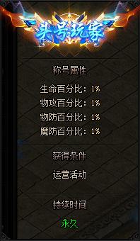 百战皇城BT称号头号玩家