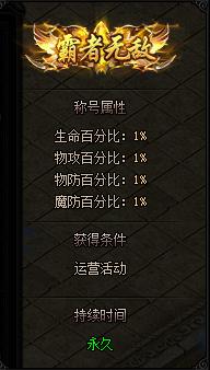 百战皇城BT称号霸者无双
