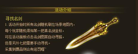 真王OL公益服天下名剑
