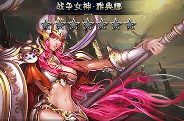 BT诸神黄昏战争女神雅典娜